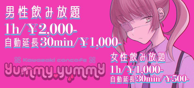 男性飲み放題1h/¥2,000-自動延長30min/¥1,000- 女性飲み放題1h/¥1,000-自動延長30min/¥500-